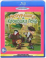 Blue-ray мультфильм: Чебурашка и крокодил Гена. Сборник мультфильмов (Blu-Ray)