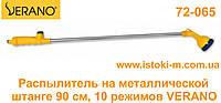 Распылитель для полива на штанге 10-позиционный VERANO (72-065)