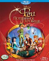 Blue-ray мультфильм: Феи: Потерянное сокровище (Blu-Ray+DVD) США (2009)