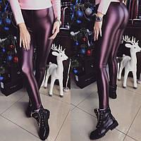 Модный тренд! Перломутровые лосины эко-кожа металик цвет бордо