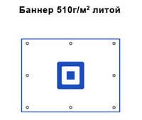 Баннер 510 гр/м литой