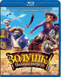 Blue-ray мультфільм: Попелюшка: Повний вперед! (Blu-Ray) Франція (2012)