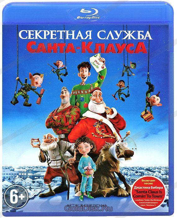 Blu-ray мультфильм: Секретная служба Санта-Клауса (Blu-Ray) США, Великобритания (2011)
