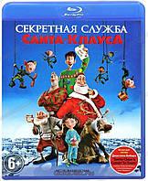 Blue-ray мультфильм: Секретная служба Санта-Клауса (Blu-Ray) США, Великобритания (2011)