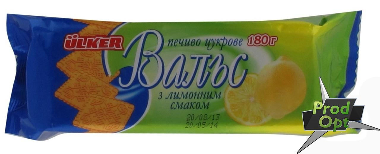 Печиво фасоване Вальс лимон 180 г