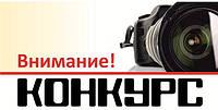 """Фотоконкурс """"Лучший Мастер - 2016"""""""