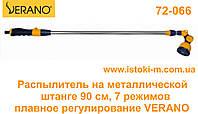 Распылитель для полива на штанге 7-позиционный, плавное регулирование VERANO (72-066)