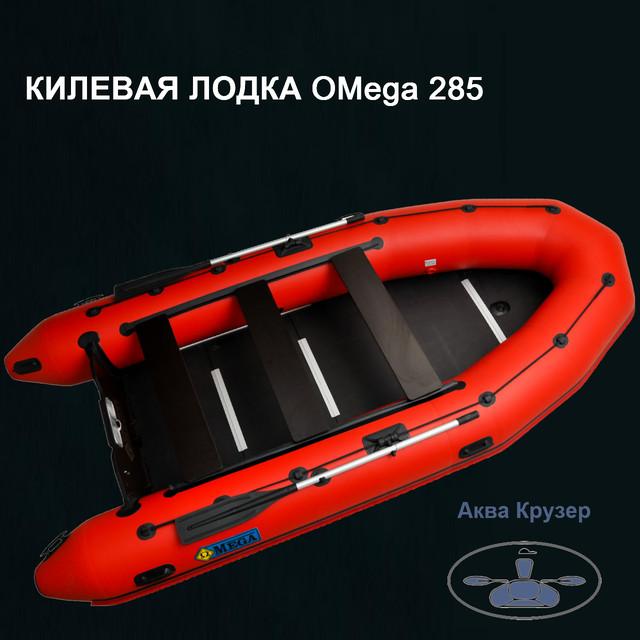 Лодка пвх Омега, Украина, г. Харьков - надувные лодки для рыбалки и отдыха на воде - килевые моторные лодки пвх (фото)