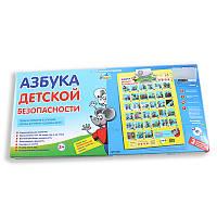 """Плакат учебный """"Букварик"""""""
