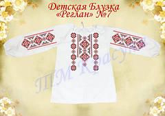 Пошиті дитячі блузки «Реглан» (довгий та короткий рукав)