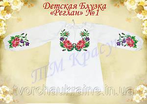 Пошита дитяча блузка під вишивку «Реглан» №1
