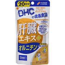 Здоровая печень. Экстракт свиной печени. Курс- 60 капсул на 20 дней. DHC, Япония