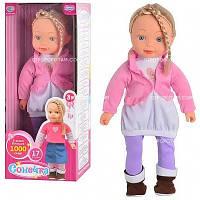 Кукла Сонечка 17 функций