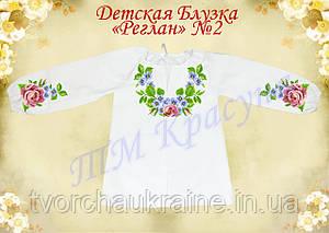 Пошита дитяча блузка під вишивку «Реглан» №2