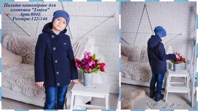 """Демисезонное пальто кашемировое на мальчика """"Илюха"""", фото 2"""