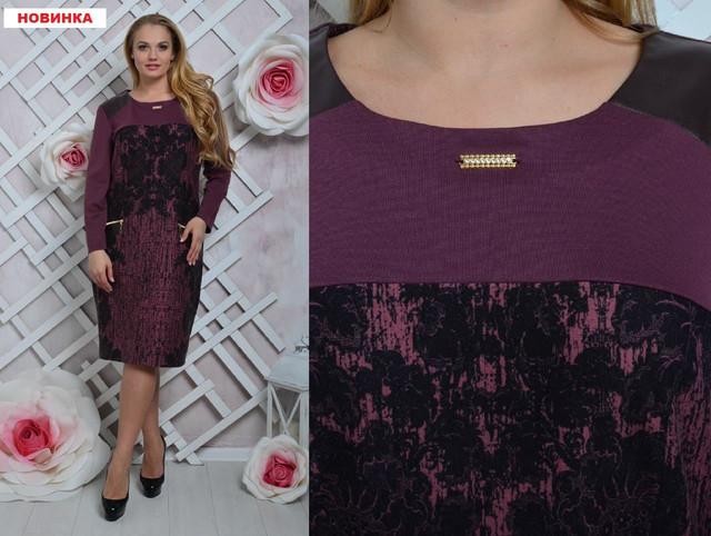 Купить Женское праздничное платье большого размера от 50 до 56 в интернет магазине