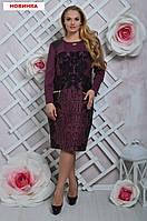 Женское праздничное платье большого размера от 50 до 56