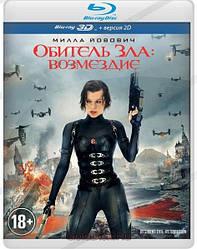3D-фільм Оселя зла: Відплата (Real 3D Blu-Ray) Німеччина, Канада (2012)