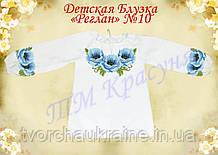 Пошита дитяча блузка під вишивку «Реглан» №10