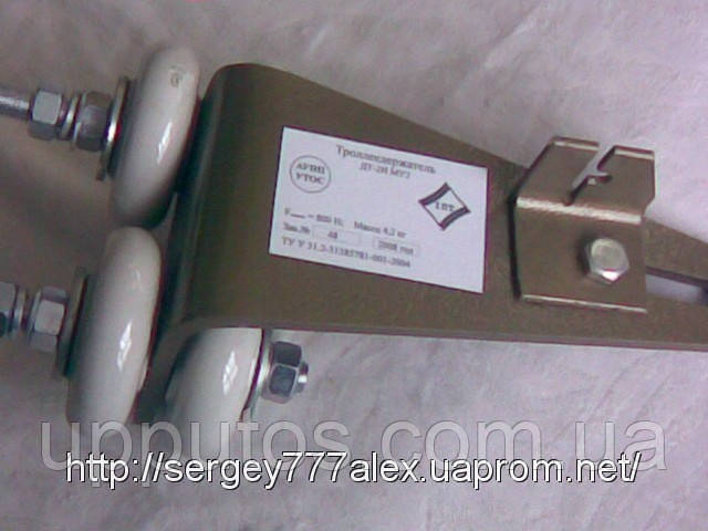 Троллеедержатели серии  ДТ-12Б-1У2
