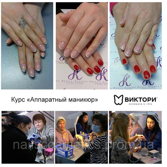 """Курс """"Аппаратный маникюр"""""""