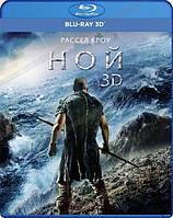 3D-фильм: Ной (Real 3D Blu-Ray) США (2014)