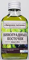 Виноградных косточек масло пищевое, 100мл