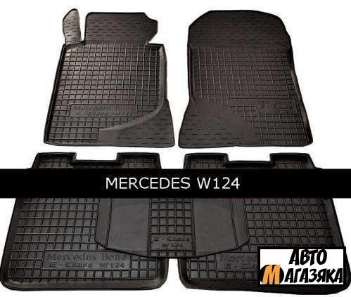 Коврики полиуретановые для Mercedes W124  (1984-1997) (Avto-Gumm)
