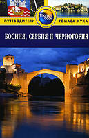 Босния, Сербия и Черногория. Серия: Путеводители Томаса Кука