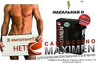 Cappuccino Maximen Coffee Капучино Максимен Кофе
