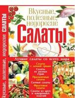 Вкусные, полезные, недорогие салаты