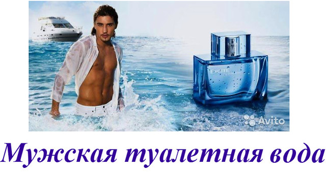 Мужская туалетная вода