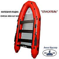 """Лодка пвх Omega 385 K ALF  LUX - Надувная килевая моторная лодка пвх """"Спасатель"""""""