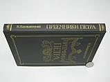 Валишевский К. Преемники Петра (б/у)., фото 2