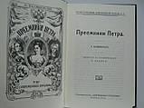 Валишевский К. Преемники Петра (б/у)., фото 6
