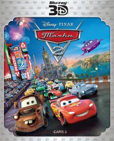 3D-фильм: Тачки 2 (Real 3D Blu-Ray + Blu-Ray) (США, 2011) (2 диска)