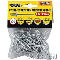 Слепые заклепки алюминиевые 3,2* 6,40 мм,  50 шт MasterTool