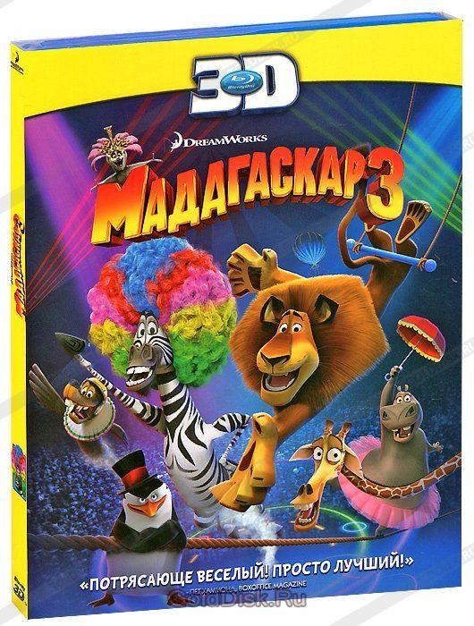 3D-фильм: Мадагаскар 3 (Real 3D Blu-Ray) США (2012)