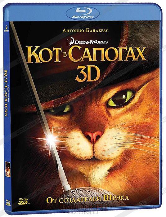 3D-фильм: Кот в сапогах (Real 3D Blu-Ray) США (2011)