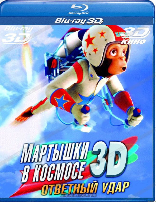 3D-фильм: Мартышки в космосе: Ответный удар (Real 3D Blu-Ray) США (2010)