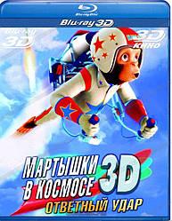 3D-фільм: Мавпи в космосі: удар у Відповідь (Real 3D Blu-Ray) США (2010)
