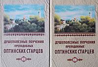 Душеполезные поучения прп.Оптинских старцев в 2х.т.