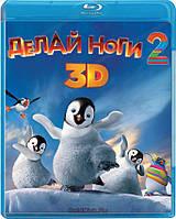 3D-фильм: Делай ноги 2 (Real 3D Blu-Ray) Австралия (2011)
