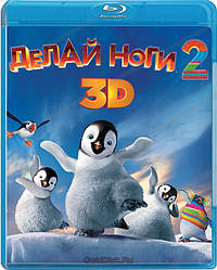 3D-фільм: Роби ноги 2 (Real 3D Blu-Ray) Австралія (2011)