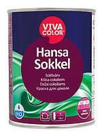Краска для бетонных цоколей  Hansa Sokkel Vivacolor база С 0,9 л