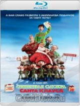 3D-фільм: Секретна служба Санта-Клауса (Real 3D Blu-Ray) США, Великобританія (2011)