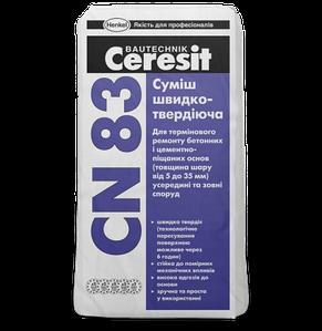 Швидкотвердіюча суміш Ceresit СN 83 25кг