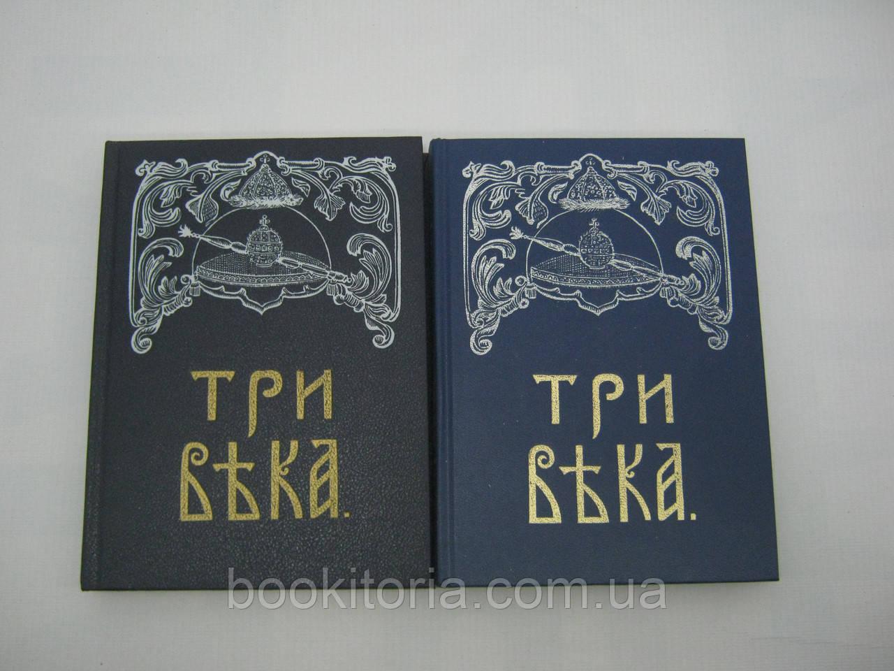 Три века. Россия от смуты до нашего времени. В шести томах. Том 1, 2 (б/у).