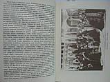 Три века. Россия от смуты до нашего времени. В шести томах. Том 1, 2 (б/у)., фото 6