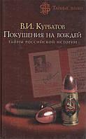 Покушения на вождей. Тайны российской истории. В. И. Курбатов
